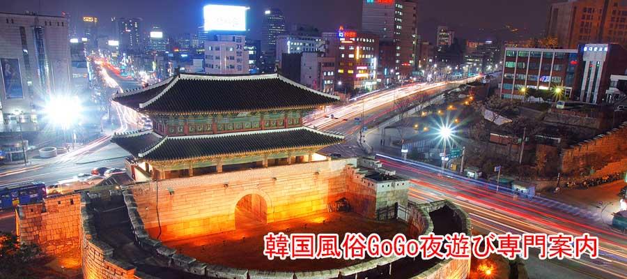 韓国風俗ゴーゴーはご連絡いただければ20分の中送迎ます。