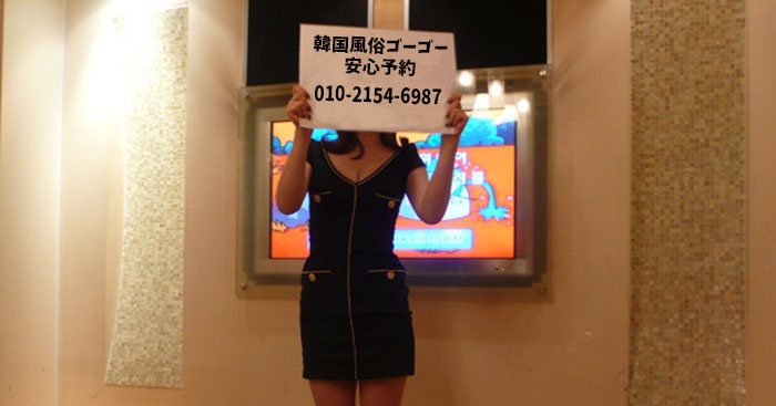 韓国風俗 夜遊び 予約は信頼できる 韓国風俗ゴーゴー です。