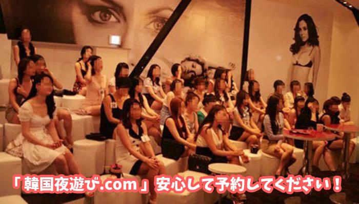 韓国 女遊び フルサロン