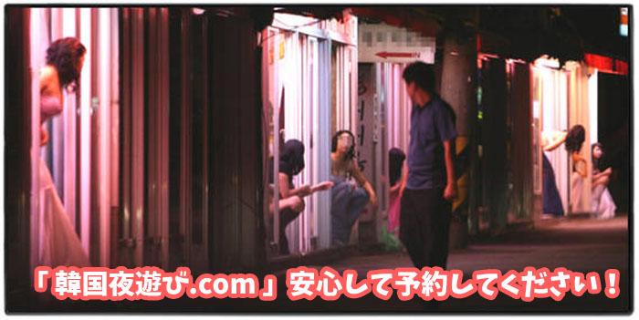 韓国夜遊び 床屋