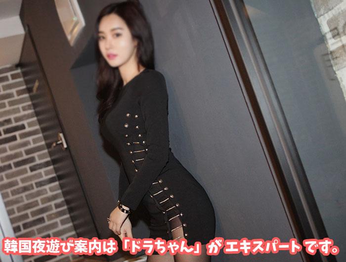 ソウル 風俗 韓国 アガシ