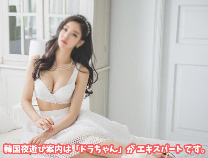 ソウル風俗 韓国アガシ