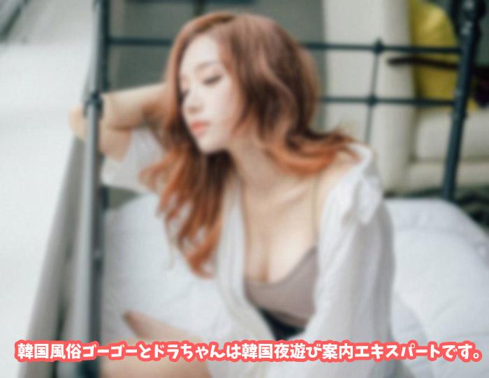 韓国風俗 ソウル 女 夜遊び