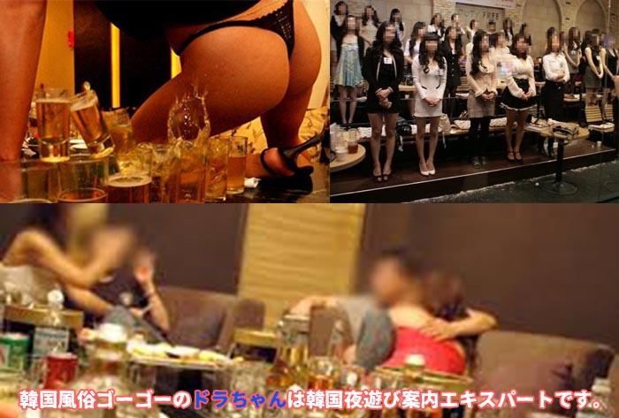 韓国風俗ゴーゴー 韓国 女 夜遊び フルサロン