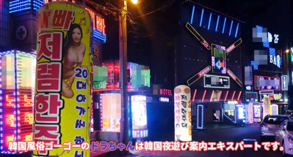 韓国の夜の文化の違い