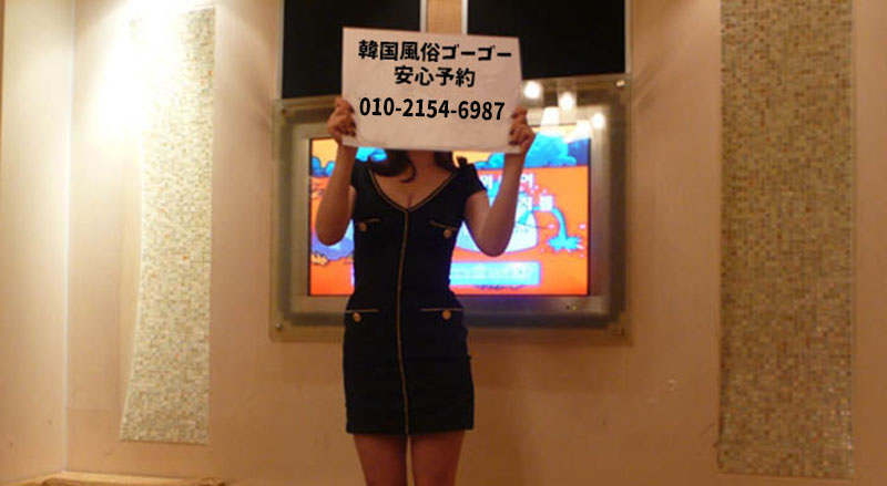 韓国風俗ゴーゴー 安心してお電話ください!