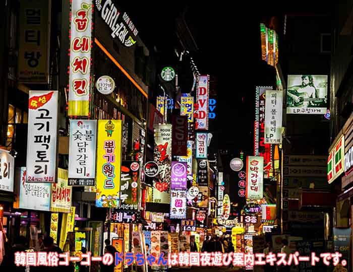 韓国風俗(海外風俗)って、興味はあるけど何かと不安はつきものです