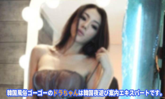 韓国風俗のオススメ 韓国夜遊びの人気韓国風俗は、予算3万円から充分楽しむことができます