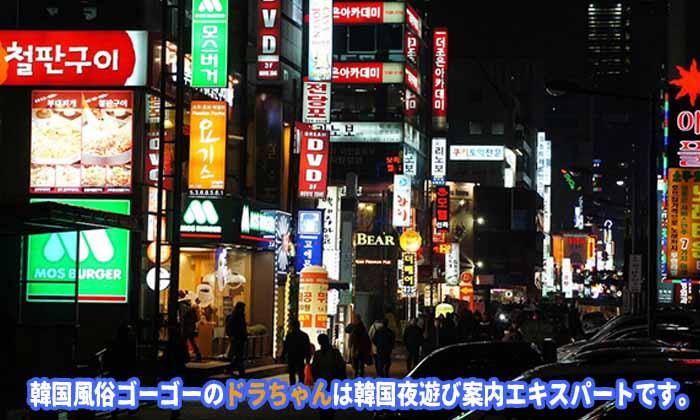 韓国夜遊び&韓国風俗皆様から一番多くあるお問合せ