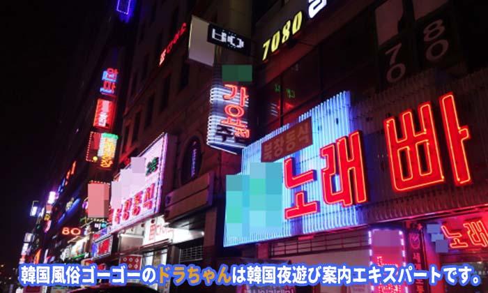 韓国夜遊び 韓国風俗は 、日本で体験することができない過激なサービスがあります。