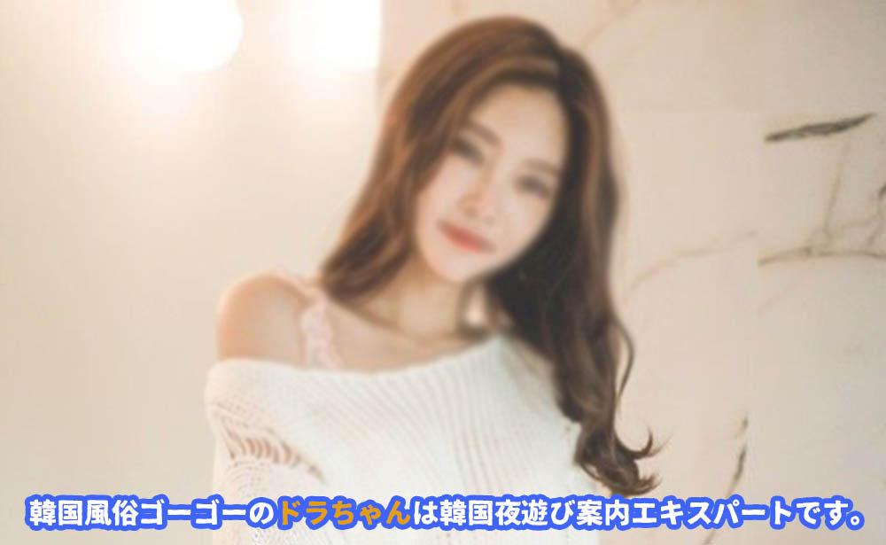 韓国風俗 ソウル風俗は外国人価格の設定するお店があります。