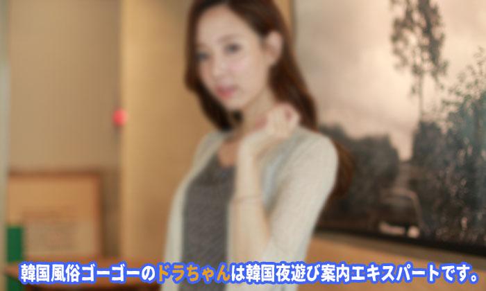 スコートアガシは、ソウル風俗で一番安全