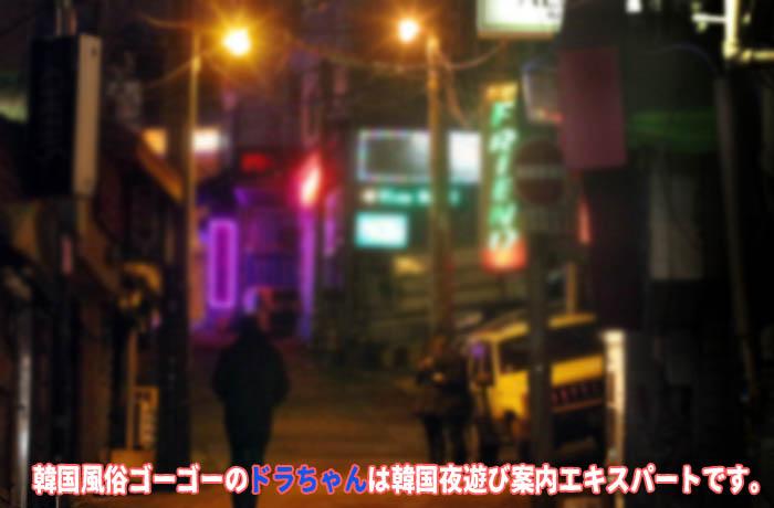 フルサロン 韓国アガシ 明洞夜遊び 明洞風俗