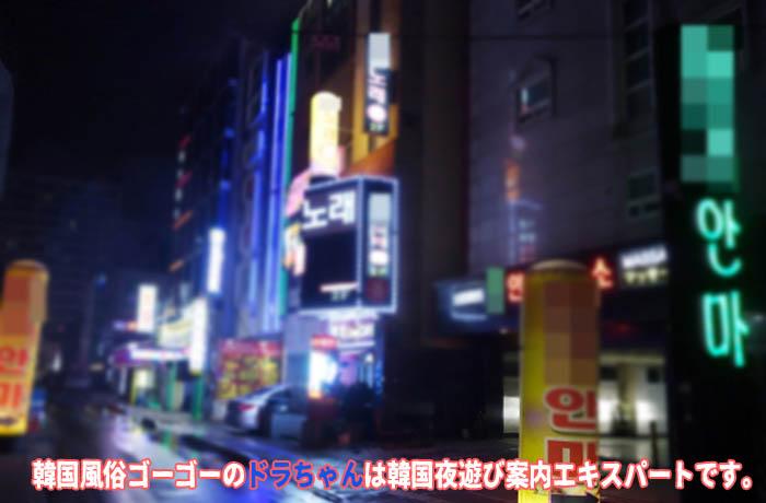 明洞 夜遊び 韓国 ソウル 殆どのお店は闇営業しています!