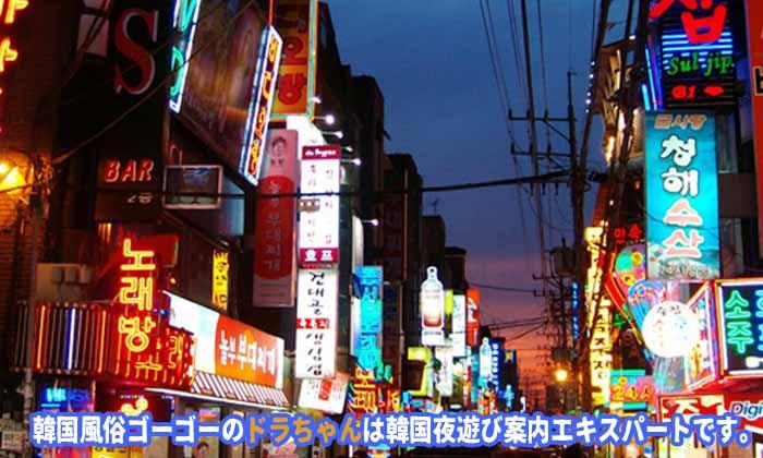韓国 風俗 韓国 夜遊び 明洞 風俗 明洞 夜遊び