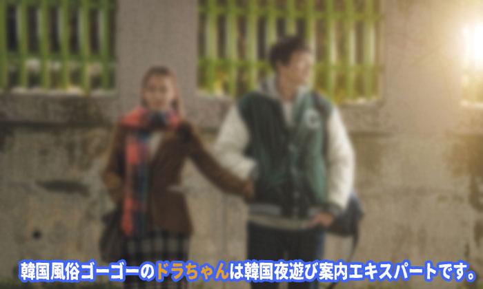 韓国 風俗 エスコートアガシは日本の方から大人気の海外夜遊び