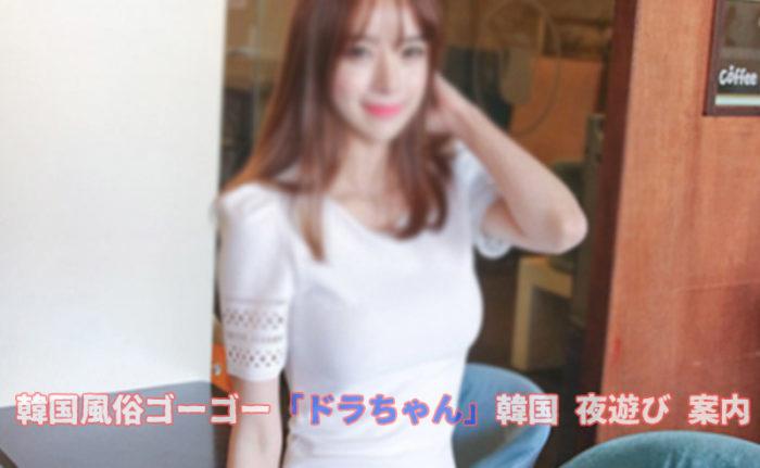 韓国夜遊び 韓国美女とがっつり本番まで楽しめる