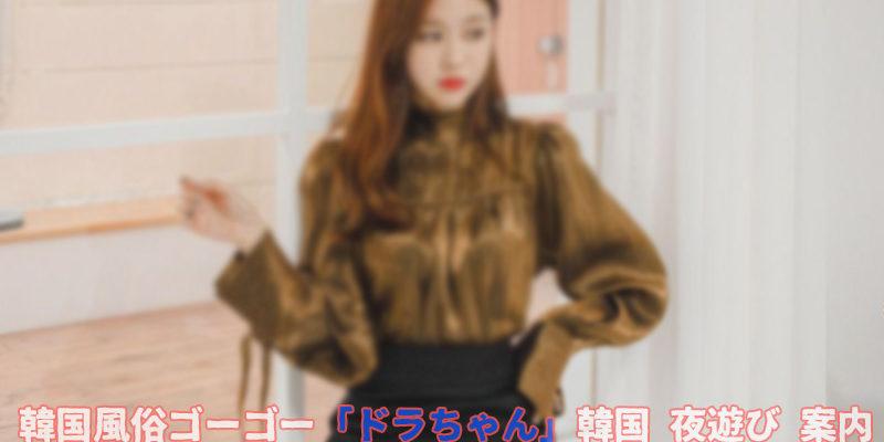 2019年 最新版 韓国風俗