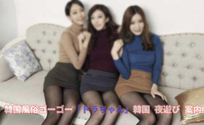 韓国風俗 ソウル風俗 は、大人気の海外風俗です